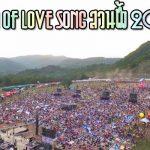 Season of love song สวนผึ้ง
