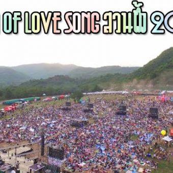 Season of love song สวนผึ้ง 2019 เทศกาลดนตรีที่น่าสนใจ