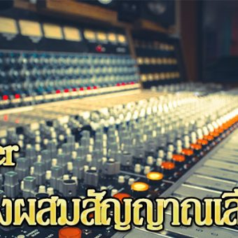 Mixer เครื่องผสมสัญญาณเสียง เครื่องมือของเหล่ามืออาชีพ